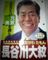 長谷川大紋