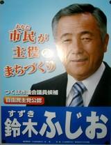 鈴木ふじお