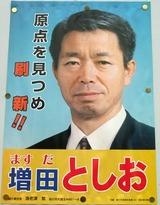 増田としお