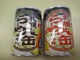 札幌らーめん缶 味噌味 & 醤油味