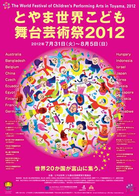 toyama2012_poster
