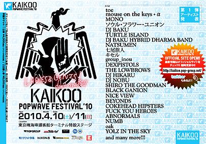 KAIKOO POPWAVE FESTIVAL'10