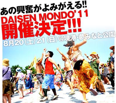 大山MONDO2011