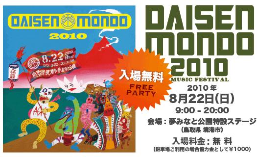 大山モンド2010
