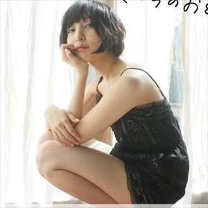 佐倉綾音の写真集、累計2万8000部突破!さらに重版