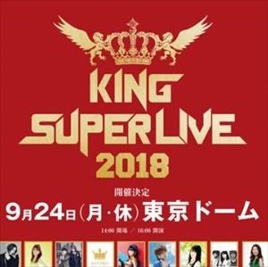 「KING SUPER LIVE」東京ドームで9月24日に林原めぐみ、水樹奈々、高橋洋子、堀江由衣ら17アーティスト共演