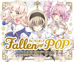 Fallen_POP_baner_data-300x250