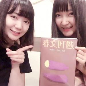 三森すずこさん、サツマイモコメントを背景に記念写真!