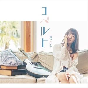 田中あいみさん、ソロCDデビュー!!