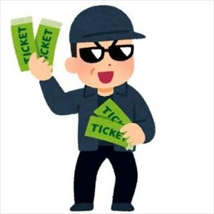 【朗報】チケットの転売が禁止に!