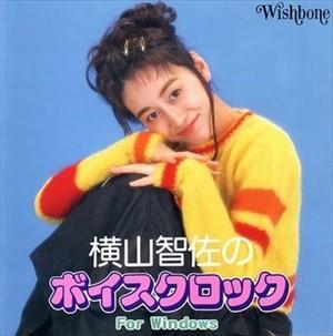 椎名へきるとか横山智佐とかの世代のアイドル声優