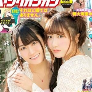 【情報】小倉唯&日高里菜ヤングガンガン表紙、小松未可子フォトブック発売、鬼頭明里へそ出し