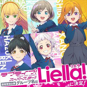 「ラブライブ!スーパースター!!」のグループ名「Liella!(リエラ)」に決定!!
