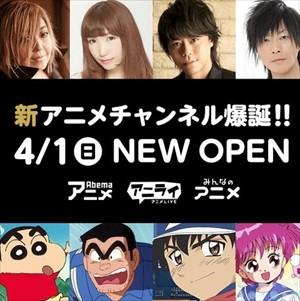 「AbemaTV」2周年で新アニメCHが誕生 業界初の声優レギュラー帯番組を、毎日生放送も