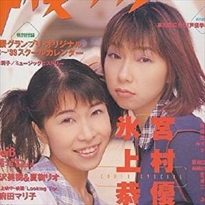 【悲報】氷上恭子さん(49)が結婚。すまん横になるわ…