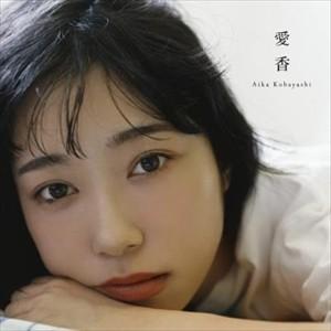 小林愛香さんの写真集の売り上げ