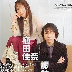 【本日】 諏訪部順一、劇場版「Fate」舞台挨拶見合わせ 人生初のインフルエンザ