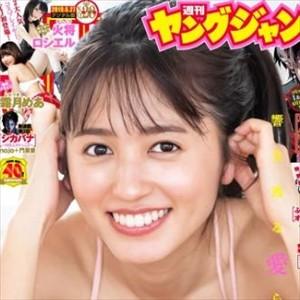 ヤンジャン「声優界の美女、1年振り凱旋!!!」