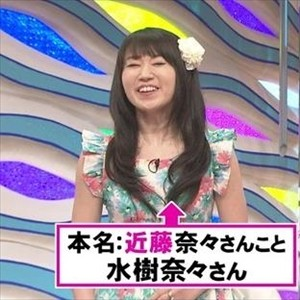 【朗報】水樹奈々さん、隠れ結婚の可能性無し!
