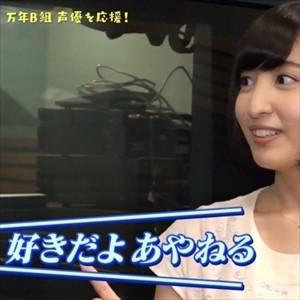 佐倉綾音の愛称の「あやねる」って、どういうイントネーションなの?