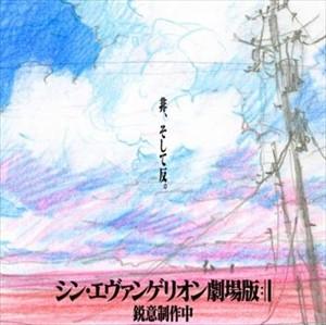 【朗報】シン・エヴァンゲリオン劇場版のアフレコ始まる