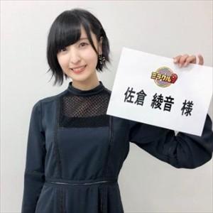 佐倉綾音さん、ついに総務省公認声優に 総務省のWebCMに実写出演