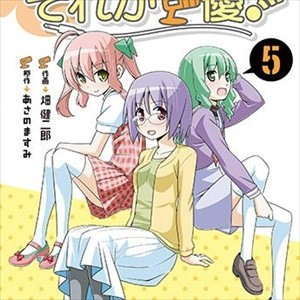 漫画「それが声優!」第5巻(最終巻)12月発売