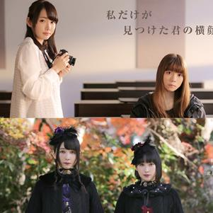 【実写】木戸衣吹、五十嵐裕美、秦佐和子、なぜか百合映画に出てしまう