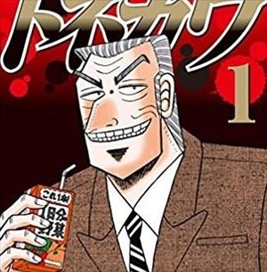 「アニメ中間管理録トネガワ」利根川役の声優、森川智之さんに決定