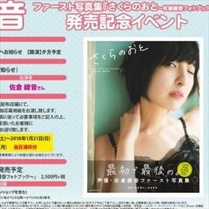 佐倉綾音さん、写真集の売り上げがとんでもないことになる