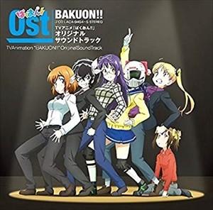 「ばくおん!!」全12話+OVA2話収録の廉価版BD-BOXリリース