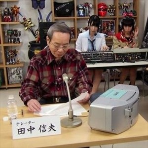 田中信夫さん死去 83歳