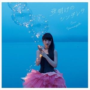 【朗報】山崎エリイちゃん、あまりにも美人すぎるww