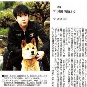 杉田智和さんの愛犬ナオジ亡くなる