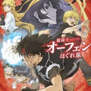 「魔術士オーフェン」完全新作テレビアニメ制作、オーフェン役は森久保祥太郎