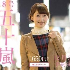 【画像】五十嵐裕美さんと仲村宗悟さんが交際疑惑!(種が一致)