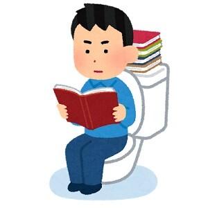 toilet_study_man