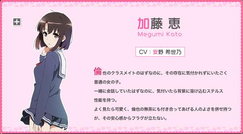 profile_Megumi