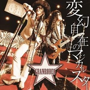 谷山紀章の音楽ユニット「GRANRODEO」史上最強の曲ゥゥ!!!