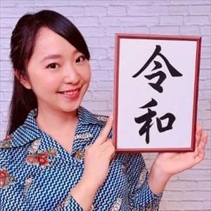 【餃子】橘田いずみさん、旅立つ【留学】