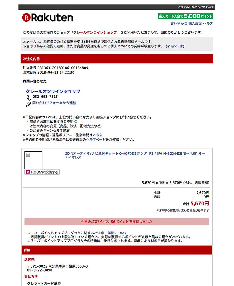 詐欺「楽天市場® - 尊敬する:XXXX(氏名)、 あなた …