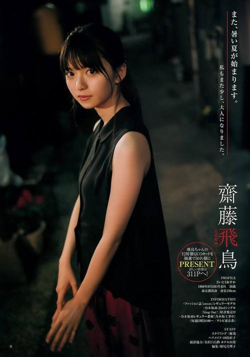asukasaito-image3-25
