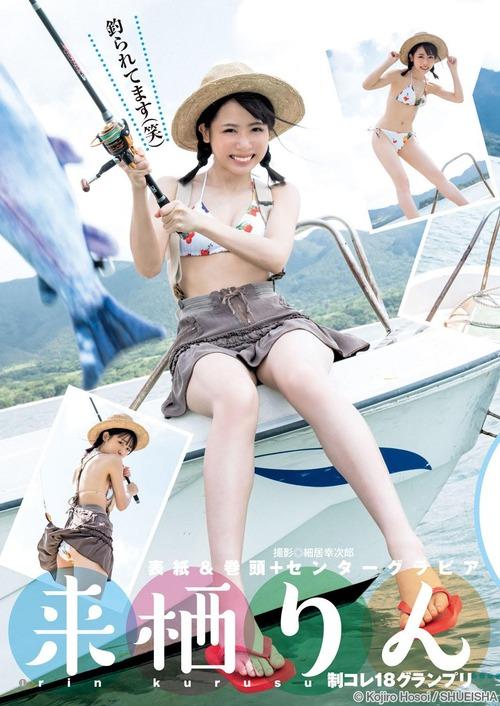 kurusurin-gravure-image3-24