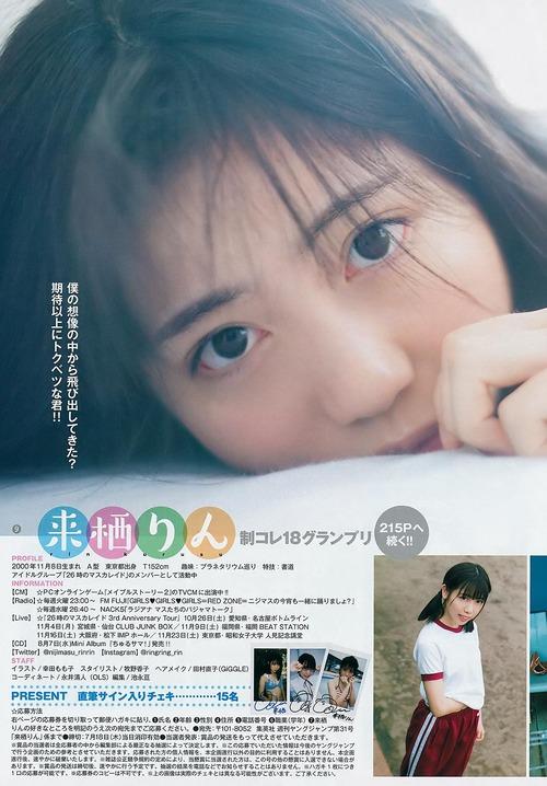 kurusurin-gravure-image3-22