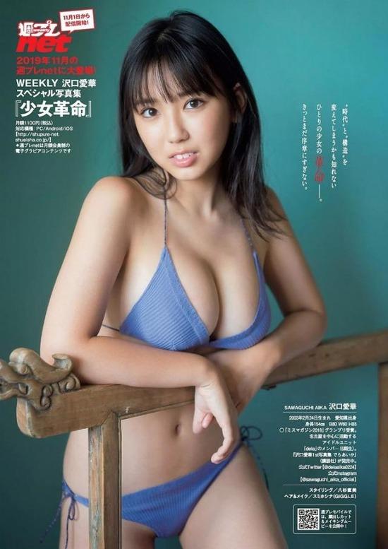 sawaguchiaika13-5