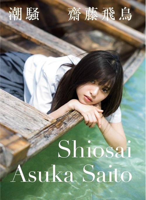 asukasaito-image2-29