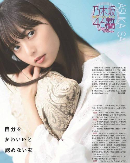 asukasaito-image-20