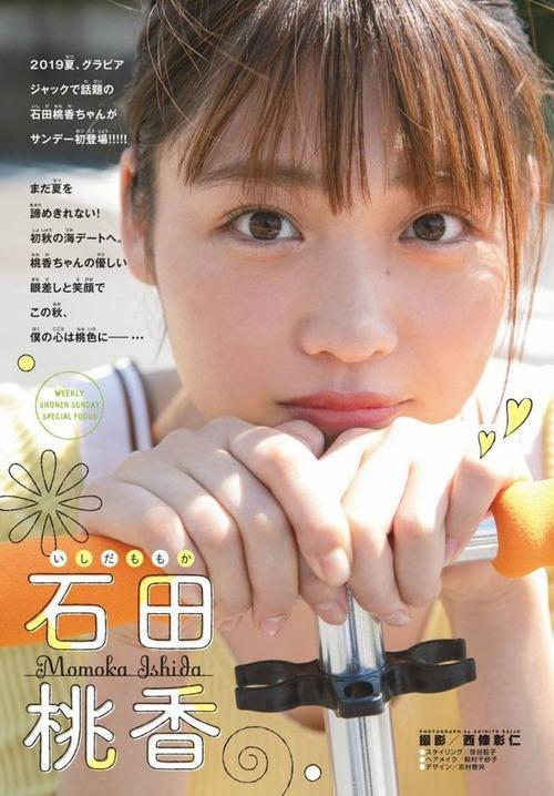 ishidamomoka-gravure-image6-30