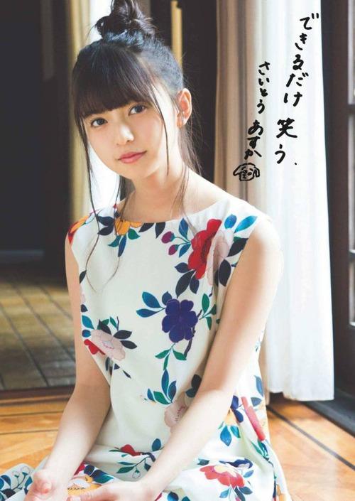 asukasaito-image2-25