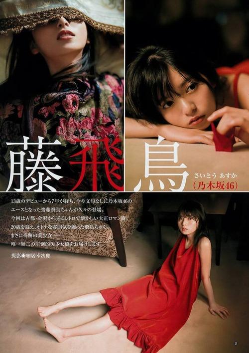 asukasaito-image3-19